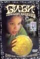 Смотреть фильм Биби – маленькая волшебница онлайн на Кинопод бесплатно