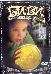 Смотреть Биби – маленькая волшебница онлайн на Кинопод бесплатно