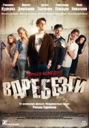Смотреть фильм Вдребезги онлайн на KinoPod.ru бесплатно
