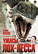 Смотреть фильм Ужасы Лох-Несса онлайн на Кинопод бесплатно