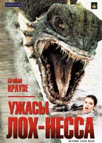 Смотреть Ужасы Лох-Несса онлайн на Кинопод бесплатно