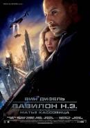 Смотреть фильм Вавилон Н.Э. онлайн на Кинопод бесплатно