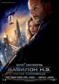 Смотреть Вавилон Н.Э. онлайн на Кинопод бесплатно