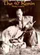 Смотреть фильм Сорок семь верных вассалов эпохи Гэнроку онлайн на Кинопод бесплатно
