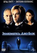 Смотреть фильм Знакомьтесь, Джо Блэк онлайн на KinoPod.ru платно