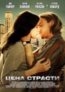 Смотреть фильм Цена страсти онлайн на Кинопод бесплатно