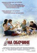 Смотреть фильм На обочине онлайн на KinoPod.ru платно