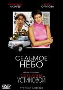 Смотреть фильм Седьмое небо онлайн на Кинопод бесплатно