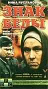 Смотреть фильм Знак беды онлайн на KinoPod.ru бесплатно