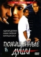 Смотреть фильм Похищенные души онлайн на Кинопод бесплатно