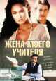 Смотреть фильм Жена моего учителя онлайн на Кинопод бесплатно