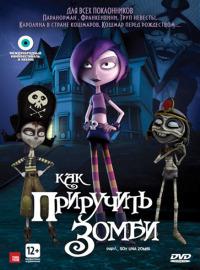 Смотреть Как приручить зомби онлайн на Кинопод бесплатно