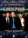 Смотреть фильм Бойлерная онлайн на KinoPod.ru платно
