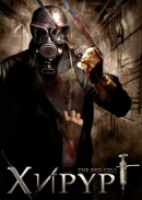 Смотреть фильм Хирург онлайн на KinoPod.ru бесплатно