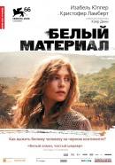 Смотреть фильм Белый материал онлайн на Кинопод бесплатно