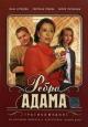 Смотреть фильм Ребро Адама онлайн на Кинопод бесплатно