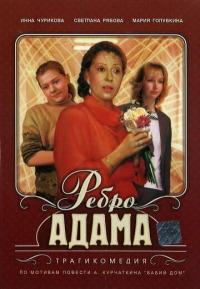 Смотреть Ребро Адама онлайн на Кинопод бесплатно