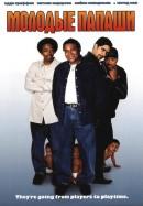 Смотреть фильм Молодые папаши онлайн на Кинопод бесплатно