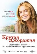 Смотреть фильм Крутая Джорджия онлайн на KinoPod.ru бесплатно
