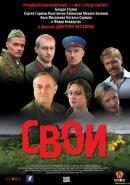 Смотреть фильм Свои онлайн на KinoPod.ru бесплатно