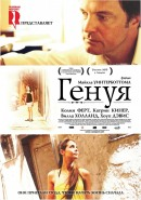 Смотреть фильм Генуя онлайн на KinoPod.ru бесплатно