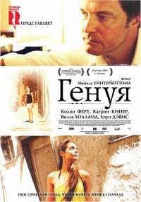 Смотреть Генуя онлайн на Кинопод бесплатно