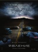 Смотреть фильм Явление онлайн на KinoPod.ru платно