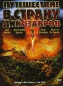 Смотреть фильм Путешествие в страну динозавров онлайн на KinoPod.ru бесплатно