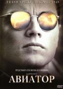 Смотреть фильм Авиатор онлайн на Кинопод бесплатно