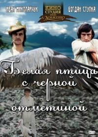 Смотреть Белая птица с черной отметиной онлайн на Кинопод бесплатно