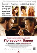Смотреть фильм По версии Барни онлайн на KinoPod.ru бесплатно