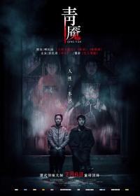 Смотреть Кошмар онлайн на Кинопод бесплатно
