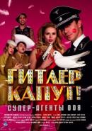 Смотреть фильм Гитлер капут! онлайн на Кинопод бесплатно