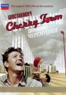 Смотреть фильм Черемушки онлайн на Кинопод бесплатно