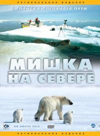 Смотреть Мишка на севере онлайн на Кинопод бесплатно