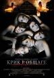 Смотреть фильм Крик в общаге онлайн на Кинопод бесплатно