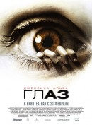 Смотреть фильм Глаз онлайн на KinoPod.ru платно