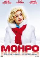Смотреть фильм Монро онлайн на Кинопод бесплатно
