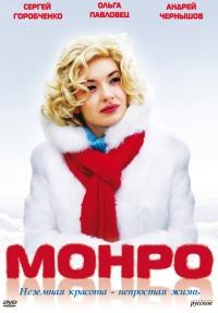 Смотреть Монро онлайн на Кинопод бесплатно