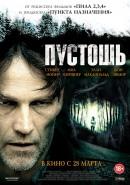 Смотреть фильм Пустошь онлайн на Кинопод бесплатно