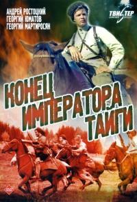 Смотреть Конец императора тайги онлайн на Кинопод бесплатно