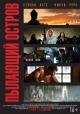 Смотреть фильм Пылающий остров онлайн на Кинопод бесплатно