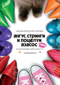 Смотреть Ангус, стринги и поцелуи взасос онлайн на Кинопод бесплатно