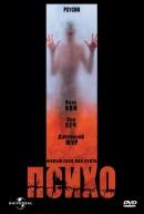 Смотреть фильм Психо онлайн на Кинопод бесплатно