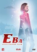 Смотреть фильм Ева: Искусственный разум онлайн на KinoPod.ru платно