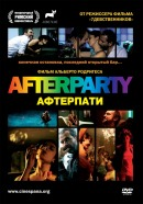 Смотреть фильм Afterparty онлайн на Кинопод бесплатно