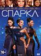 Смотреть фильм Спаркл онлайн на Кинопод бесплатно