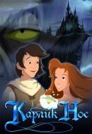 Смотреть фильм Карлик Нос онлайн на KinoPod.ru платно