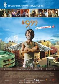 Смотреть 9,99 долларов онлайн на Кинопод бесплатно