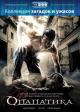 Смотреть фильм Опапатика: Битва бессмертных онлайн на Кинопод бесплатно